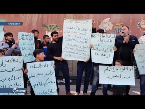 أهالي الغوطة يتظاهرون للتنديد بالممارسات الفردية لعناصر الفصائل بعفرين - سوريا  - 16:53-2019 / 3 / 22