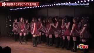 AKB48 メンバーから前田敦子へメッセージ 2/2& 前田敦子 最後のメッセージ 前田敦子 動画 27