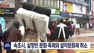 [단신] 속초 실향민 문화축제, 설악문화제 취소 200…