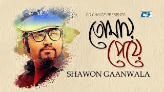 Tomay Peye Sajid Sarker Ft Shawon Gaanwala Mp3 Song Download