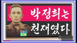 [현대사 인물열전] '박정희전,대통령의 서체 그리고 박…