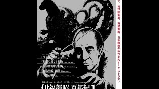 日本が世界に誇る特撮怪獣映画「ゴジラ」。 そのテーマ音楽を作ったのが...