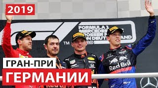 Дождевой реванш Феттеля и подиум Квята | Формула 1 | Гран-При Германии 2019