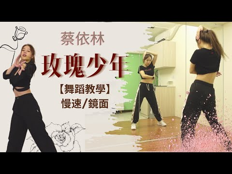 開始線上練舞:玫瑰少年( 芫芫舞蹈空間版)-蔡依林 | 最新上架MV舞蹈影片