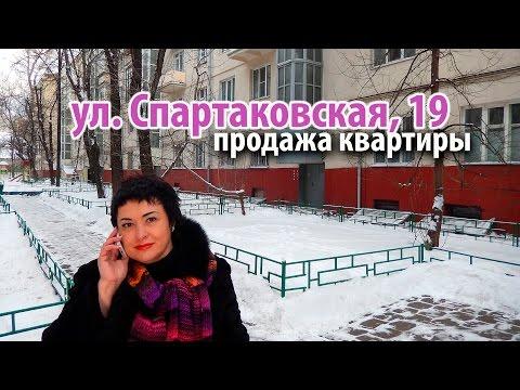 квартира спартаковская | купить квартиру басманный | квартира метро бауманская | 35145 | Вострова А