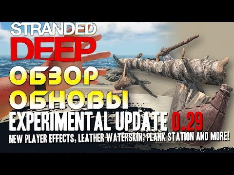 Stranded Deep 0.29 обзор обновления на русском. Солнечный ожог, обморожение, пилорама и бурдюк.