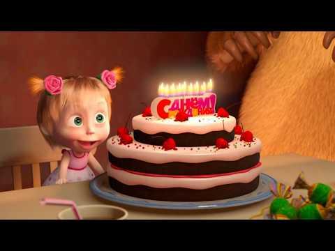 Мультфильм поздравление для ребенка