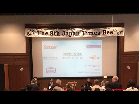 The final round for the eighth Japan Times Bee [LIVE]