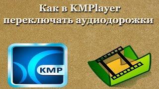Как в KMPlayer переключать аудиодорожки
