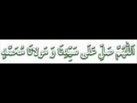 Beautiful Durood Shareef With lyrics