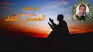 رنة نغمة مولاي صلي رنات نغمات إسلامية للموبايل للهاتف