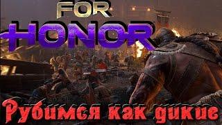For Honor - Рубимся как дикие