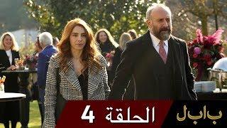 Babil الاختيار الحقلة 4 (الترجمة الكتابية باللغة العربية)