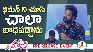 JR Ntr Gets Emotional About SS Thaman  At  Mr. Majnu Pre Release Event | Akhil