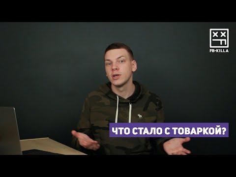 Как мы убили товарку в России