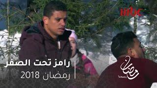 برنامج رامز تحت الصفر - الحلقة 4 - رعب سعد سمير وترزيجيه في مواجهة الدب المفترس #رمضان_يجمعنا