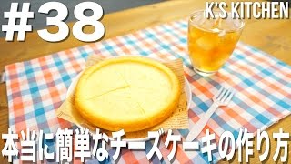 #38 YouTube史上、最も簡単なチーズケーキの作り方!