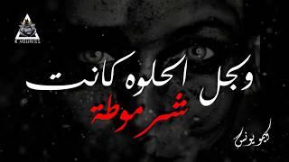 تسكر تبكى زى العيل | مريم صالح | البوم #اخفاء حالة واتس حزين 2019