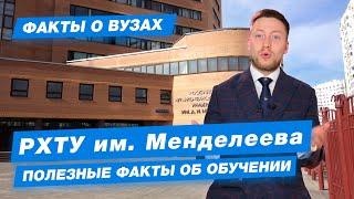 Как поступить в РХТУ имени Менделеева? Российский химико-технологический университет - 10 фактов
