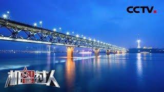 [机智过人第三季]智能桥梁设计系统 助力探索远方| CCTV