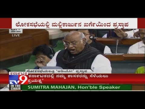 Mallikarjun Kharge Raises 'Operation Kamala' BSY Audio Tape Row in Parliament