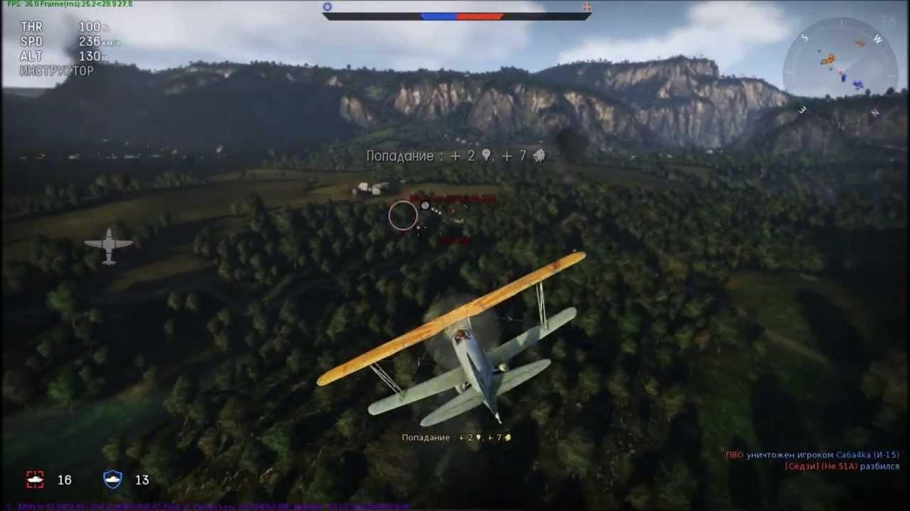 war thunder первый бой на самолетах