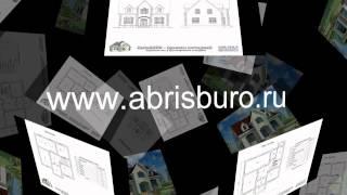 ABRISBURO проекты коттеджей(Лучшие проекты домов и коттеджей - готовые типовые индивидуальные проекты красивых загородных домов и..., 2012-04-03T10:13:59.000Z)