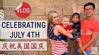 [AMWF Vlog] Celebrating July 4th 庆祝美国国庆   国际夫妇] 视频博客 2WongsMIR Video