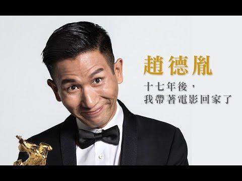 趙德胤:「感謝台灣,給我拍電影的勇氣!」