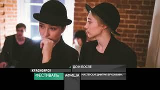 Смотреть видео Афиша. 15 сентября 2018 года - Россия Сегодня онлайн