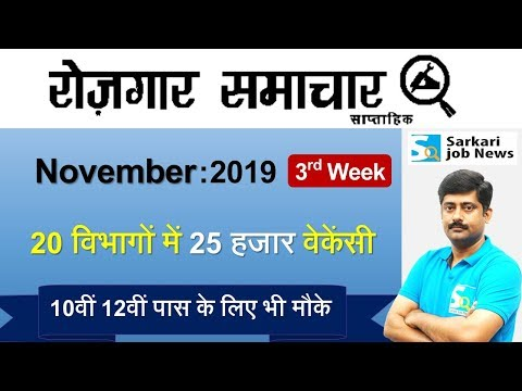रोजगार समाचार : November 2019 3rd Week : Top 20 Govt Jobs - Employment News | Sarkari Job News