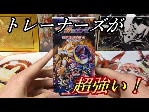 【ポケモンカード】強化拡張パック「サン&ムーン」を1BOX開封!【開封動画】