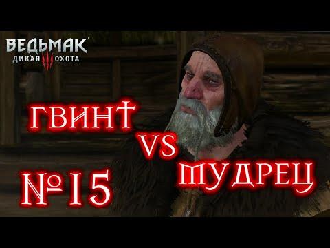 Ведьмак 3 ИГРЫ В ГВИНТ-КАК ВЫИГРАТЬ МУДРЕЦА?! [ВЕЛЕНСКИЕ ИГРОКИ] #15