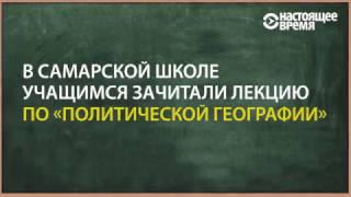 Урок политической географии в самарской школе