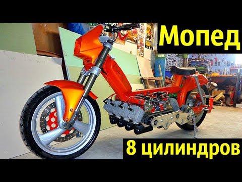 😈 Мопеды Кастом - 2 ,4 ,8 Цилиндров 😵!