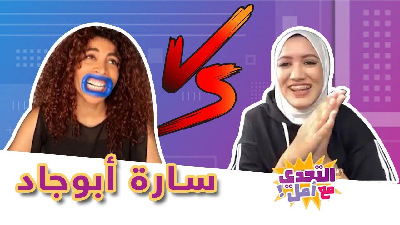 نجمة يوتيوب #المغربية #سارة أبو_چاد ضيفة #أمل_طالب وتحديات جديدة من نوعها في #التحدي_مع_أمل.  - نشر قبل 8 ساعة