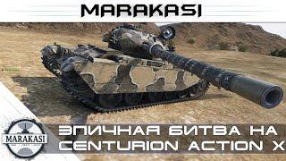 Эпичная битва, Centurion Action X против арты и пт сау World of Tanks - редкие медали