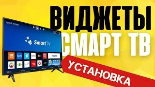 ⚠️ Установка приложений на ТВ - виджеты Smart TV | How to install Smart TV widgets - Samsung, LG