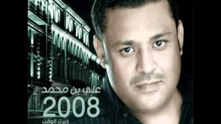 Ali Bin Mohammed ... Amana Ya Tayar | علي بن محمد ... امانة يا طيار