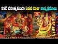 భక్తిటీవీ కోటి దీపోత్సవంలో ఏడవ రోజు కార్యక్రమాలు | Koti Deepotsavam 2018 | Bhakthi TV