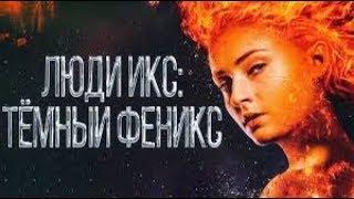 Люди Икс: Темный Феникс - русский трейлер 2019 HD
