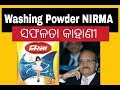 Success story of washing powder Nirma ! Indian washing powder brand