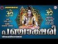 പഞ്ചാക്ഷരി | Panchakshari | Hindu Devotional Songs Malayalam | Lord Shiva Devotional Songs