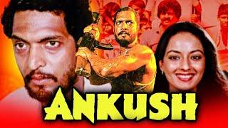 अंकुश (1986) पूर्ण हिंदी एक्शन मूवी| नाना पाटेकर, मदन जैन, निशा सिंह, राजा बुंदेला, अर्जुन