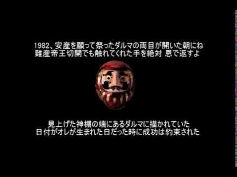 両目のダルマ / 狐火 Track by SHIBAO
