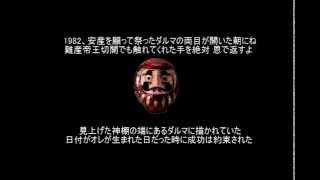 両目のダルマ / 狐火 Track by SHIBAO thumbnail