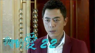我們的愛   For My Love 22【TV版】(靳東、潘虹、童蕾等主演)