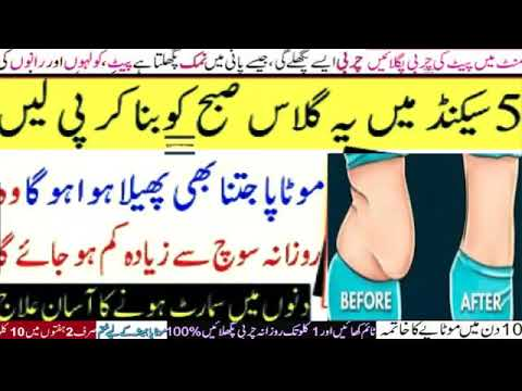 weight loss tips in urdu hindi ,Lose Weight & Inch Loss Drink , Weight  ,how to lose weight fast ,#2