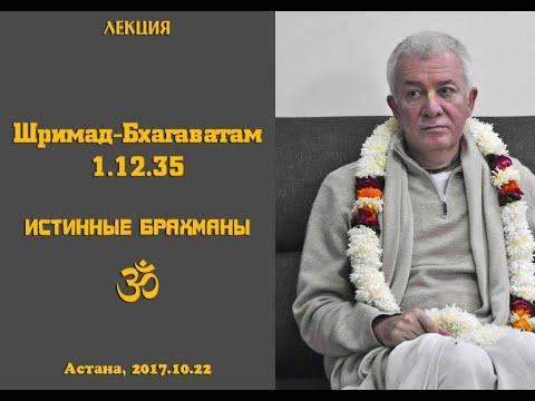 Шримад Бхагаватам 1.12.35 - Чайтанья Чандра Чаран прабху