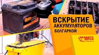 Типы аккумуляторов AGM GEL WET. Вскрытие аккумуляторов болгаркой. Обзор отAvtozvuk.ua